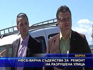 НФСБ-Варна съдейства за ремонт на разрушена улица