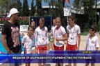 Медали от държавното първенство по плуване