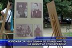 Изложба за 100 години от рождението на Димитър Списаревски