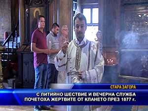 С литийно шествие и вечерна служба почетоха жертвите от клането през 1877 г.
