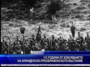 113 години от избухването на Илинденско - Преображенското въстание