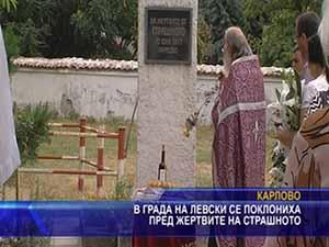 В града на Левски се поклониха пред жертвите на Страшното