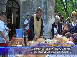 """Църквата """"Свети пророк, Илия"""" отбеляза своя храмов празник"""