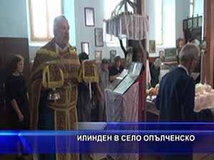 Илинден в село Опълченско