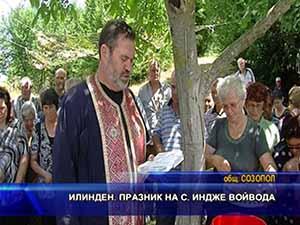 Илинден, празник на с. Индже Войвода
