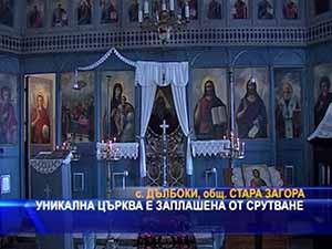 Уникална църква е заплашена от срутване