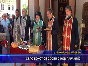 Село Бохот се сдоби с нов параклис