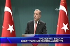 Президентът Ердоган води Турция към ислямска диктатура