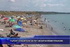Търсят спасители за пет неохраняеми плажове
