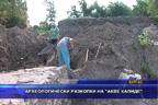 """Археологически разкопки на """"Акве Калиде"""""""