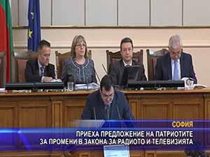 Приеха предложение на патриотите за промени в закона за радиото и телевизията