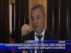 Позорно решение на комисията по отбрана, която отхвърли законопроекта на ПФ за връщане на казармата