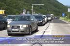 "Нова организация на ГКПП ""Маказа"" заради натоварения трафик"