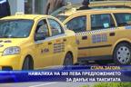 Намалиха на 300 лева предложението за данък на такситата