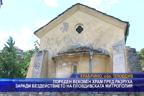 Пореден вековен храм пред разруха заради бездействието на Пловдивската митрополия