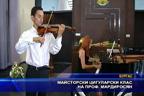 Майсторски цигуларски клас на проф. Мардиросян