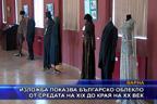 Изложба показва българско облекло от средата на XIX до края на XX век