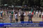 """Фолклорен събор """"Сборяново"""" отново събира хора от близко и далеч"""
