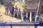 Премахнаха 26 незаконни цигански къщи