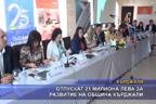 Отпускат 21 милиона лева за развитие на община Кърджали
