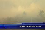 Огнена стихия край Бургас