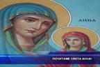 Почитаме Света Анна!