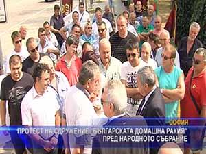 """Протест на сдружение """"Българската домашна ракия"""" пред НС"""