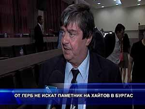 От ГЕРБ не искат паметник на Хайтов в Бургас