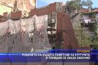 Рушенето на къщата-паметник на културата в Пловдив се оказа законно