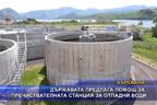 Държавата предлага помощ за пречиствателната станция за отпадни води