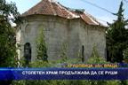Столетен храм продължава да се руши