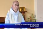 Варварско убийство на свещеник във Франция