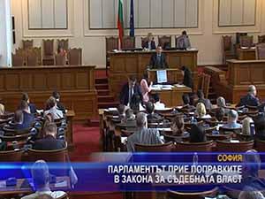 Парламентът прие поправки в закона за съдебната система