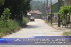 Цигански групи от Капитан Андреево вилнеят по границата