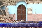 Рухналият храм да се ремонтира спешно е заключението на министерство на културата