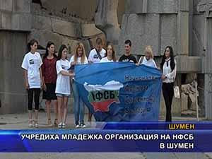 Учредиха младежка организация на НФСБ в Шумен
