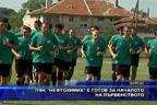 """ПФК """"Нефтохимик"""" е готов за началото на първенството"""