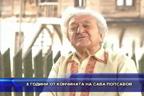 8 години от кончината на Сава Попсавов