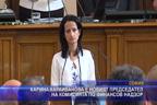 Карина Караганова е новият председател на Коммисията по финансов надзор