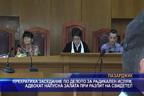 Прекратиха заседание по делото за радикален ислям, адвокат напусна залата при разпит на свидетел