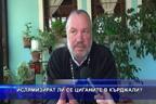 Ислямизират ли се циганите в Кърджали?