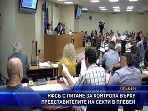 НФСБ с питане за контрола върху представителите на секти в Плевен