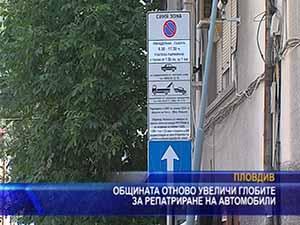 Общината отново увеличи глобите за репатриране на автомобили