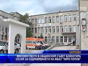 """Мнозинството в общинския съвет Бойкотира сесия за оздравяването на МБАЛ """"Киро Попов"""""""
