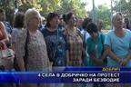 4 села в Добричко на протест заради безводие