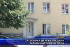 Затвориха детска градина заради натровени деца