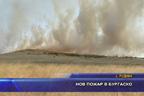 Нов пожар в Бургаско