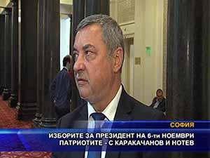 Изборите за президент на 6-ти ноември, патриотите - с Каракачанов и Нотев