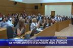 На извънредна сесия решават дали общината ще приеме дарените от държавата акции в панаира