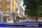 Голям брой продължително безработни в община Плевен